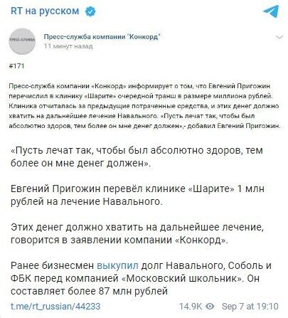 Telegram RT.