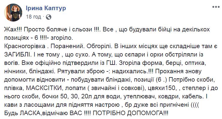 Огонь уничтожил на Донбассе 6 позиций ВСУ