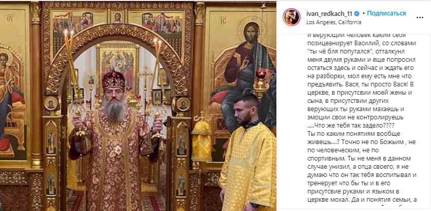 Иван Редкач рассказал о конфликте с Ломаченко в церкви
