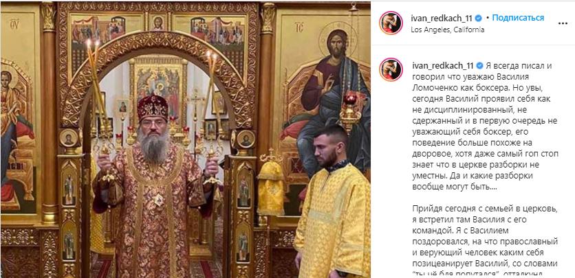 Иван Редкач рассказал о конфликте с Ломаченко