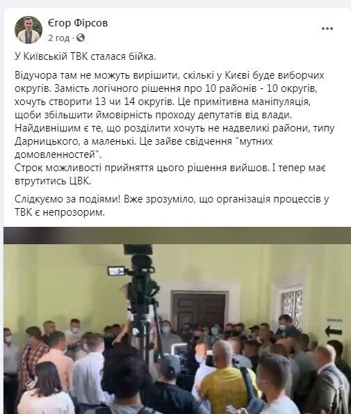 У київській ТВК побилися через кількість виборчих округів, – Фірсов