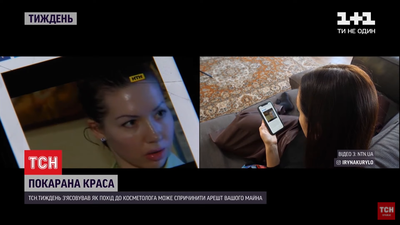 Косметолог Александра Чернявская (слева на фото). скриншот с видео