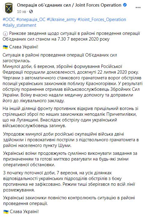 Сводка штаба ООС по ситуации на Донбассе.