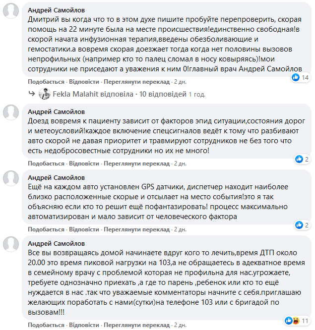 Скрин коментарів Самойлова