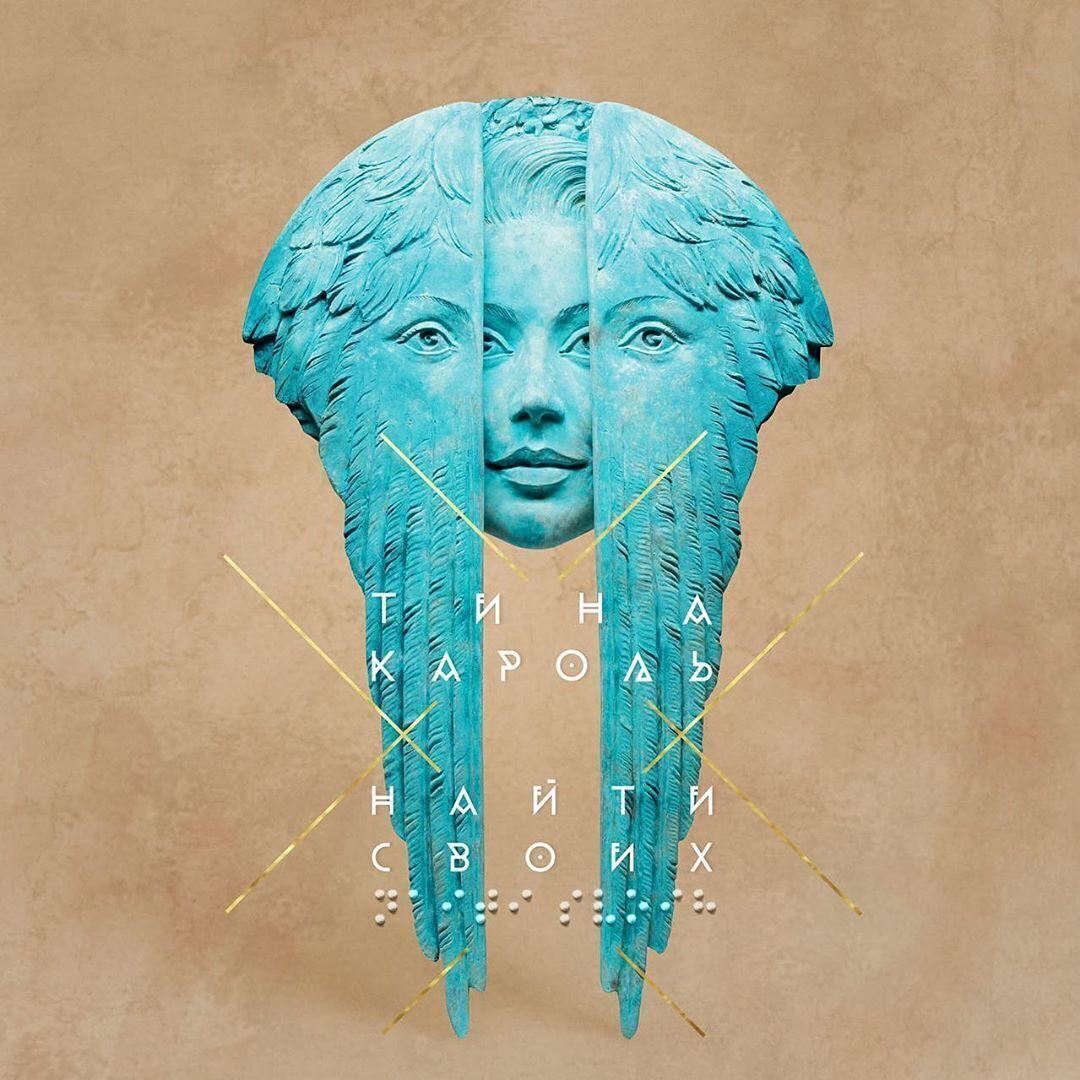 Кароль показала обкладинку нового альбому зі своєю скульптурою (Instagram Тіни Кароль)