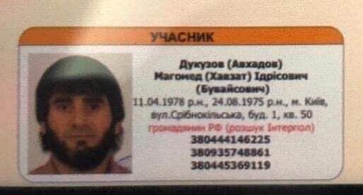 Серед фігурантів були громадяни РФ