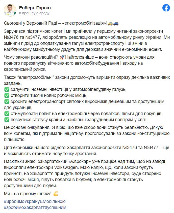 Народний депутат повідомив про перспективи виробництва VW в Україні.