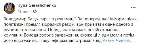 """Геращенко розповіла про """"російськомовну компанію""""."""