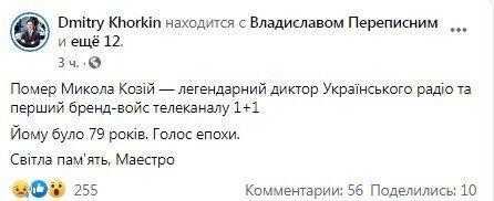 Facebook Дмитра Хоркіна.