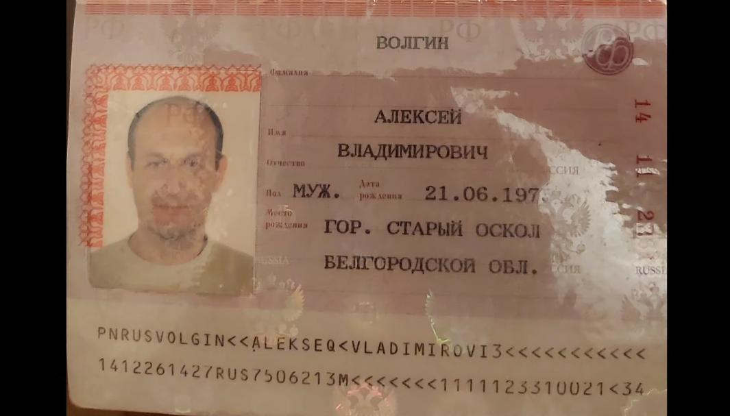 Паспорт террориста Алексея Волгина.