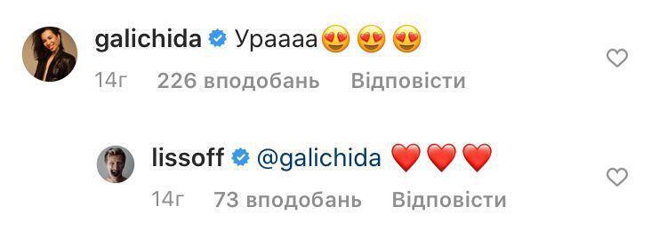 Ида Галич поздравила Лиссова.