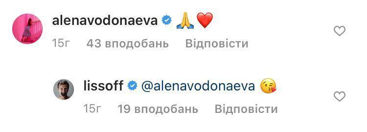 Водонаева поздравила Лиссова.