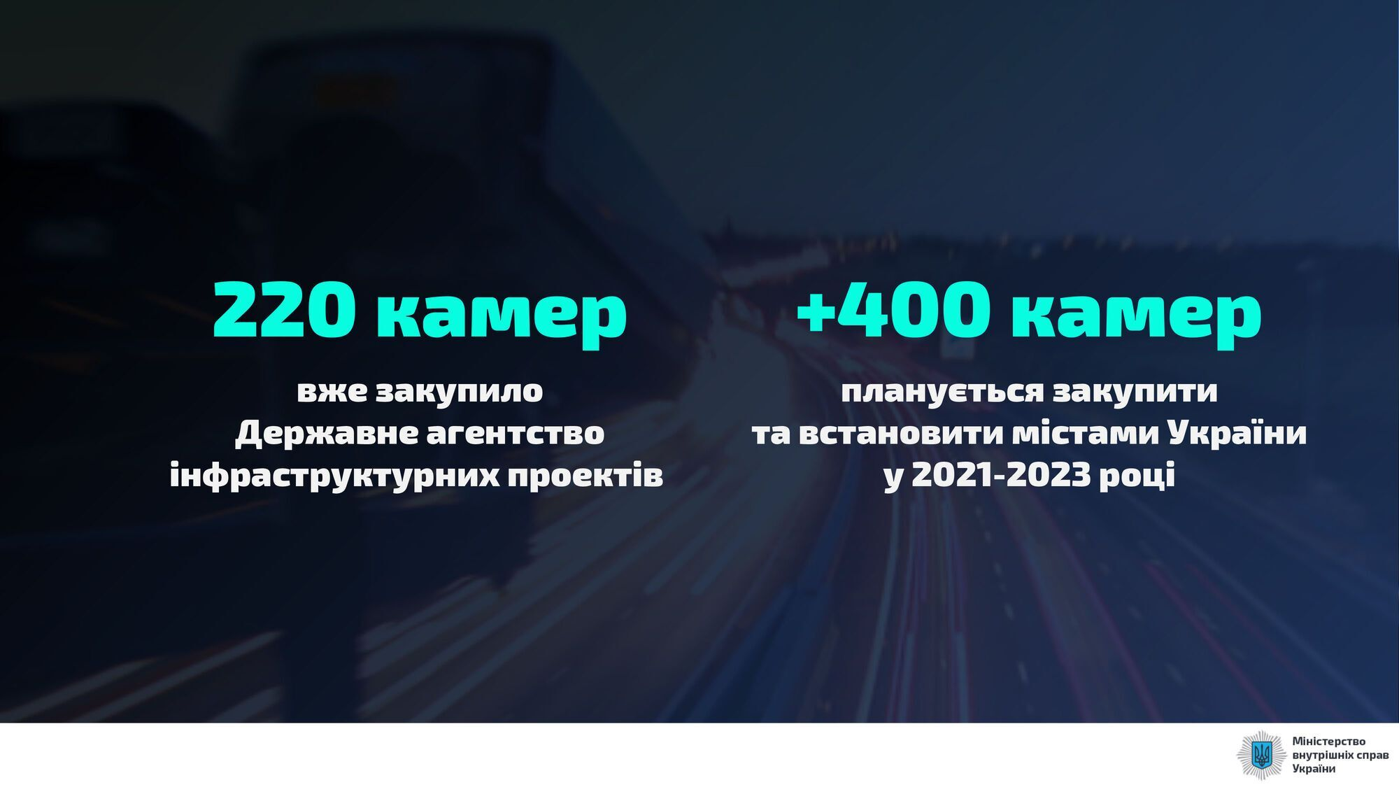 В 2021 году на дорогах государственного значения Украины планируют установить еще 220 новых автосистем фото- и видеофиксации ПДД.