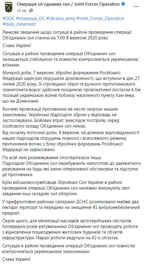 Зведення штабу ООС щодо ситуації на Донбасі за 7 вересня.