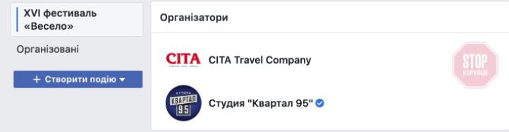 """Организаторы фестиваля: студия """"Квартал 95"""" и туроператор CITA."""