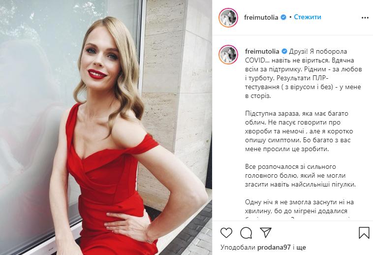 Ольга Фреймут вылечилась от коронавируса.
