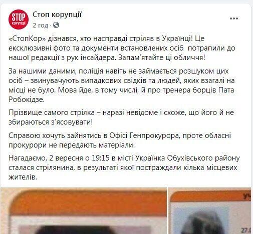 ЗМІ показали обличчя учасників стрілянини в Українці на Київщині