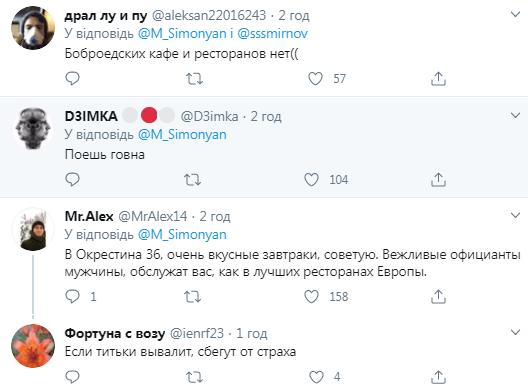 Пользователи сети раскритиковали Симоньян