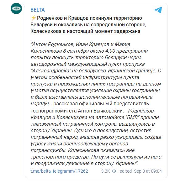 Комментарий представителя Госпогранкомитета Беларуси