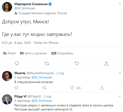 Твит Симоньян.