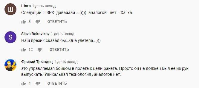 """Реакция сети на неудачный запуск из ПЗРК """"Игла""""."""