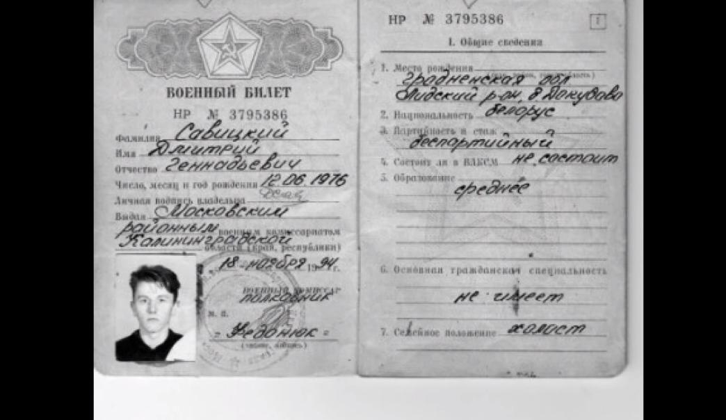 Дмитро Савицький збив український Іл-76.