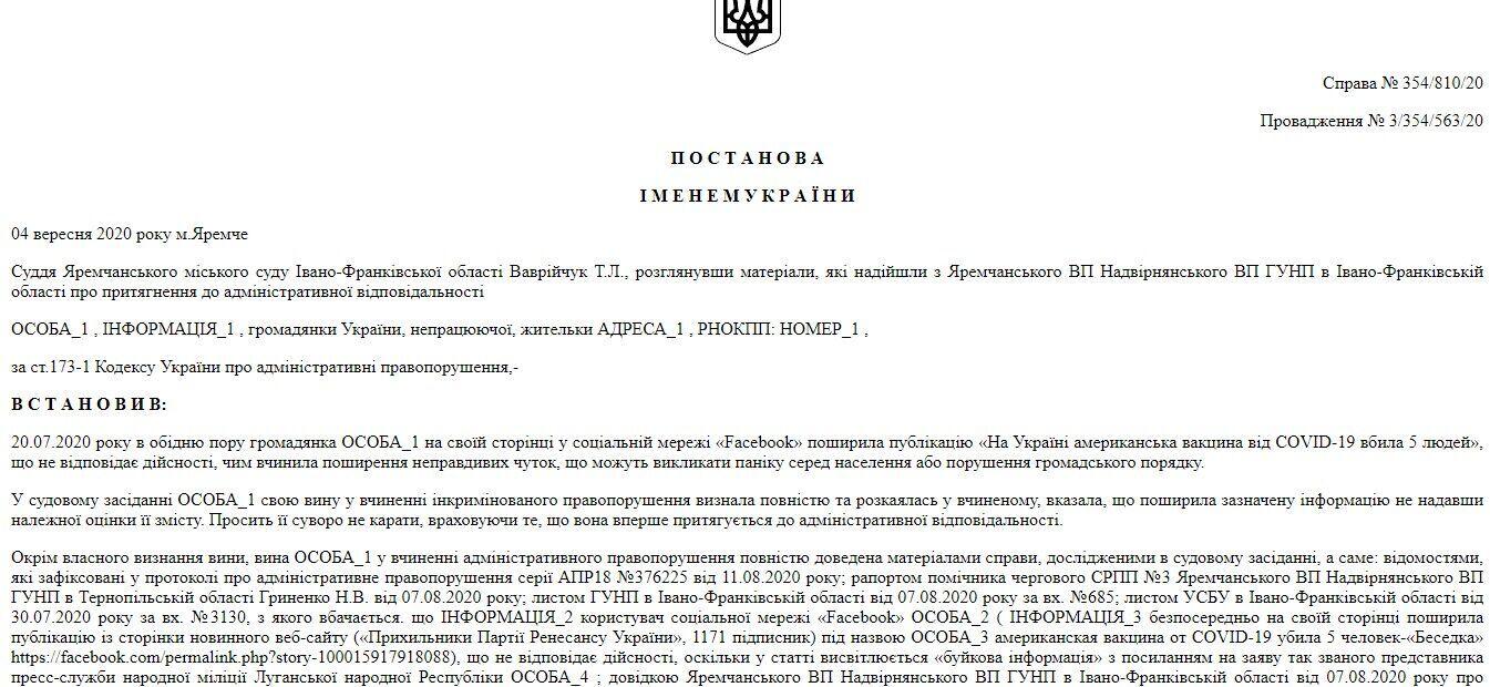 Украинку оштрафовали за репост фейка.