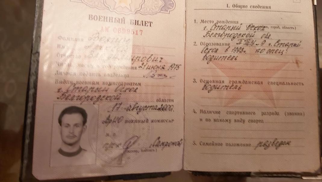 """Военный билет """"вагнеровца"""" Волгина."""