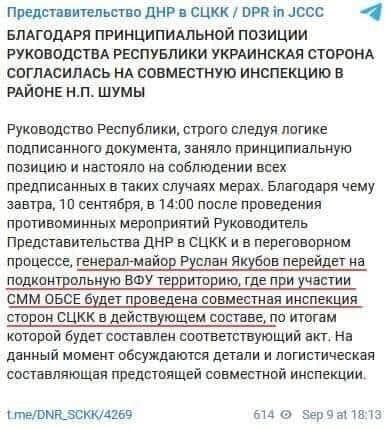 Скриншот пропагандистского сообщения оккупантов