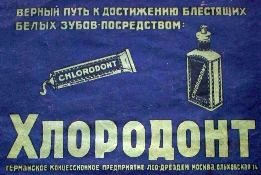 Реклама зубной пасты в СССР.