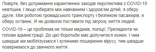 """На Тернопільщині колапс із COVID-19: """"швидкі"""" годинами чекають госпіталізації пацієнтів"""