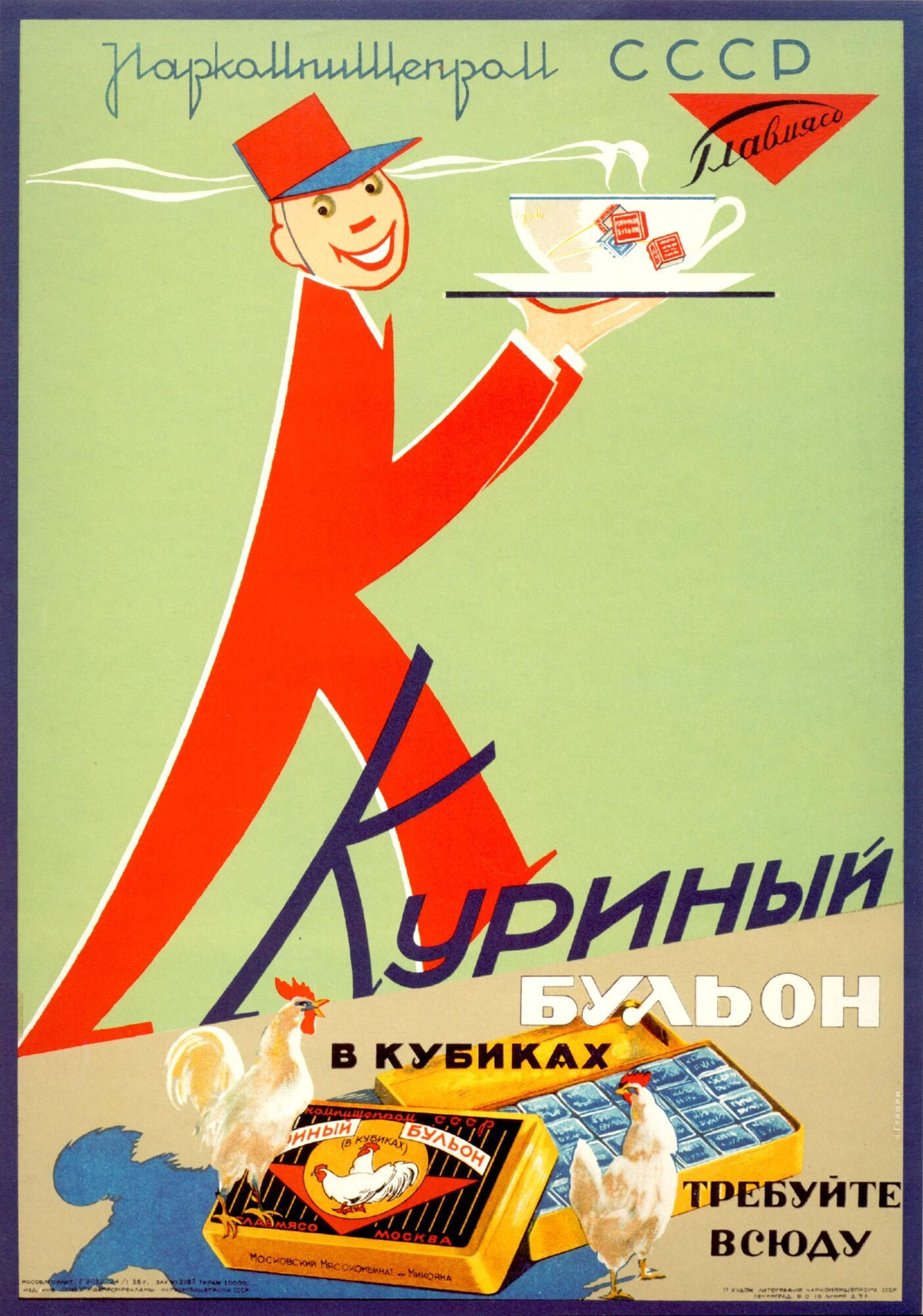 Реклама куриного бульона.