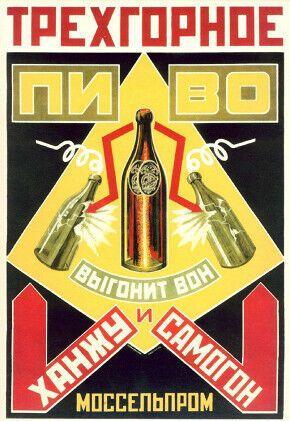 Реклама пива.