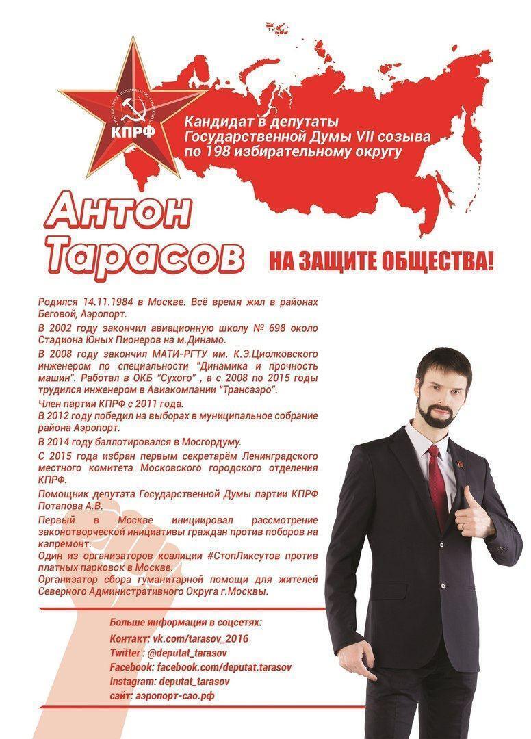 Антон Тарасов состоит в КПРФ.
