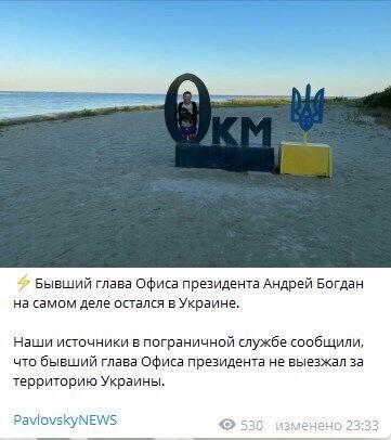 Telegram PavlovskyNews .
