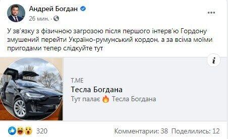 Facebook Андрея Богдана.