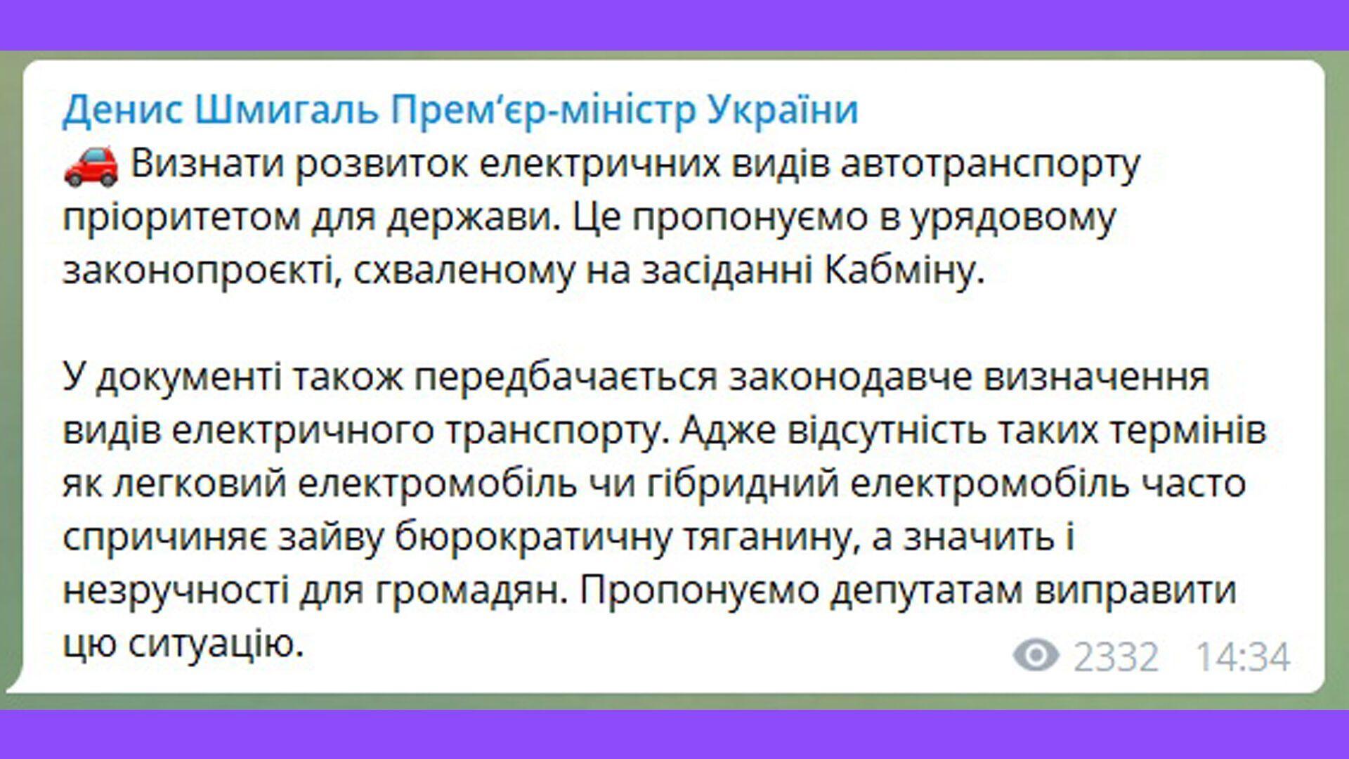 Кабмин поддержал электромобили законопроектом. Фото: