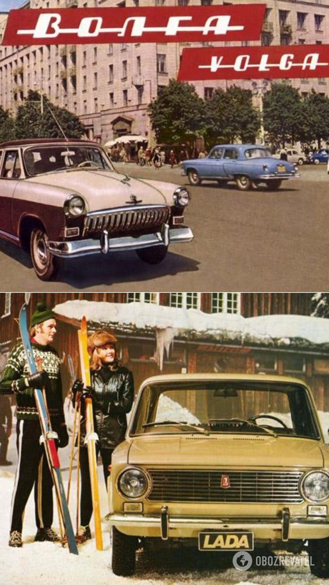 Реклама советских авто.