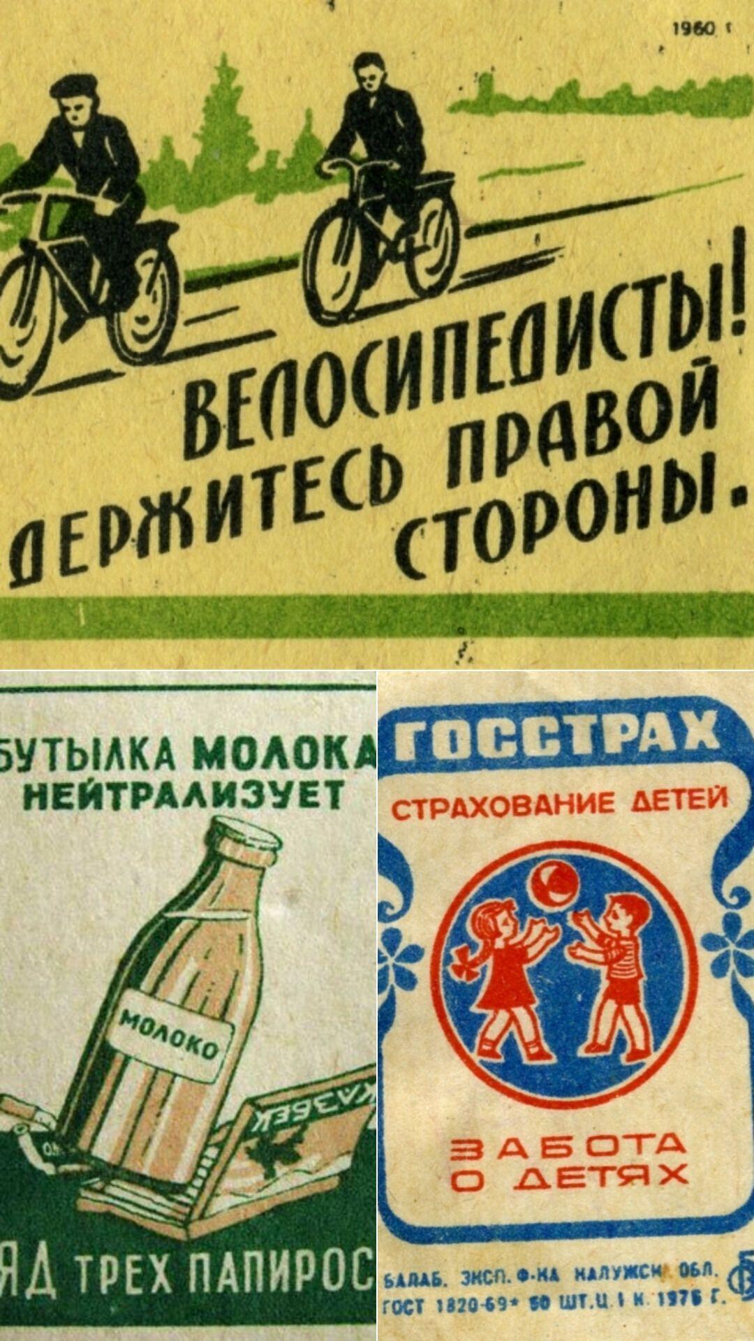 Реклама на советских спичках.