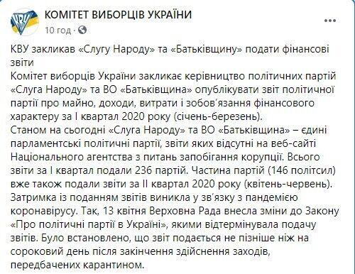 """Комітет виборців України закликав """"Слугу народу"""" оприлюднити фінансовий звіт"""