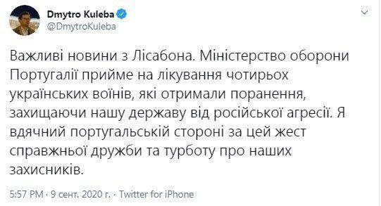 Twitter Дмитрий Кулебы.