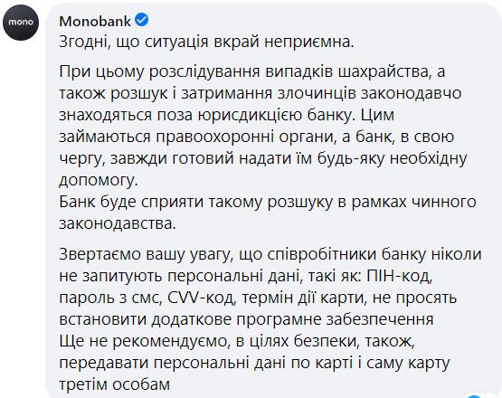 Реакция Monobank.