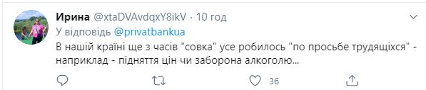 """Люди нагадали """"звичаї"""" з СРСР"""