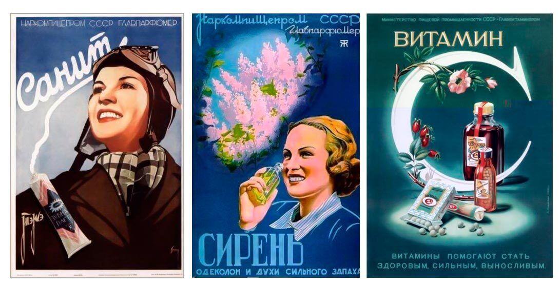Реклама духов в СССР.