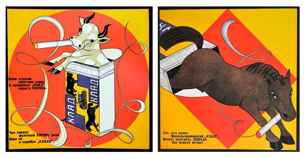 Реклама советских сигарет.
