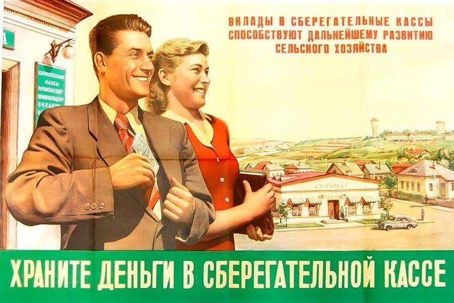 Реклама о сберкассе в СССР.