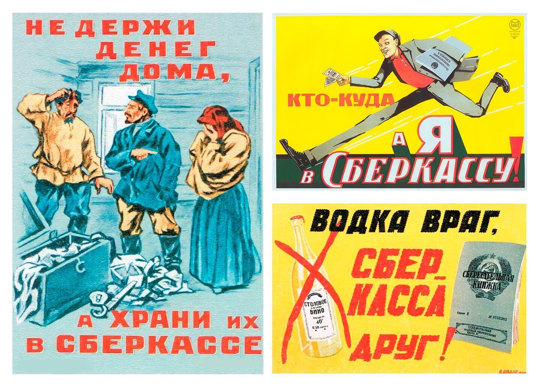 Реклама о сберкассе.