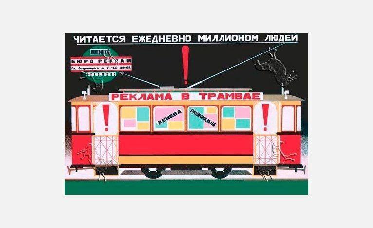 Реклама в советских трамваях.