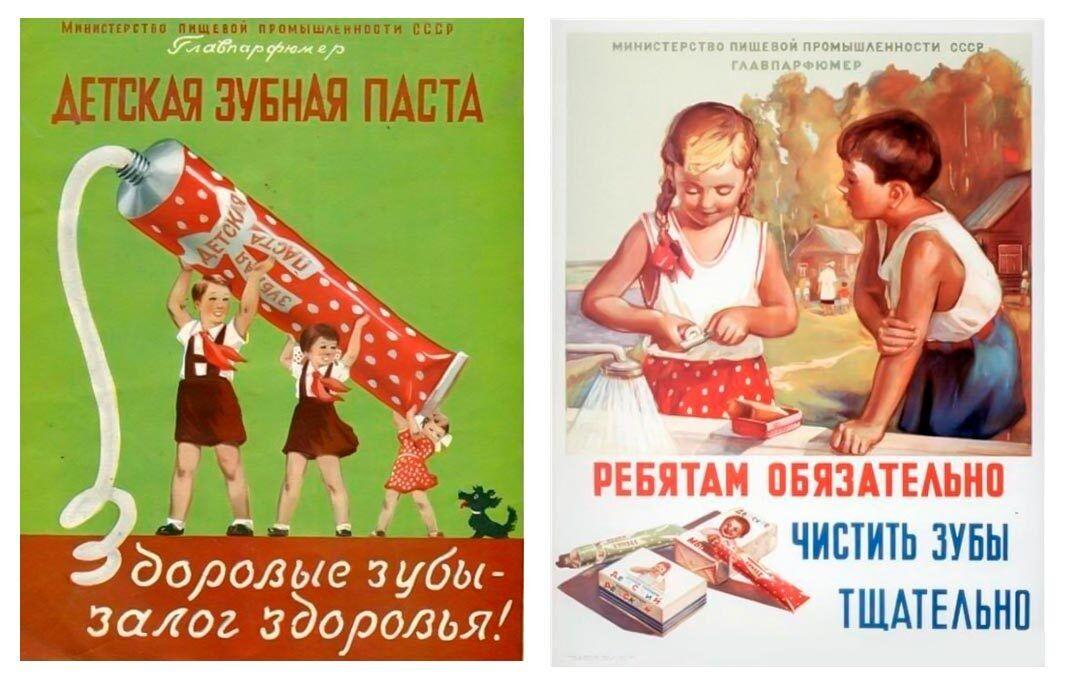 Детская реклама в СССР.