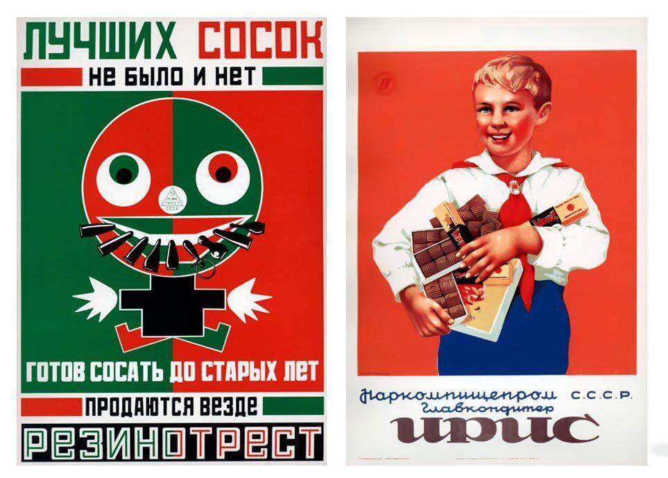 Реклама детских сосок и ирисок.